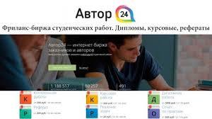 биржа Автор24