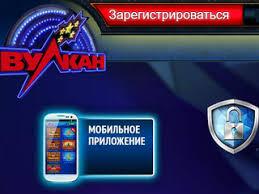 Вулкан официальное приложение