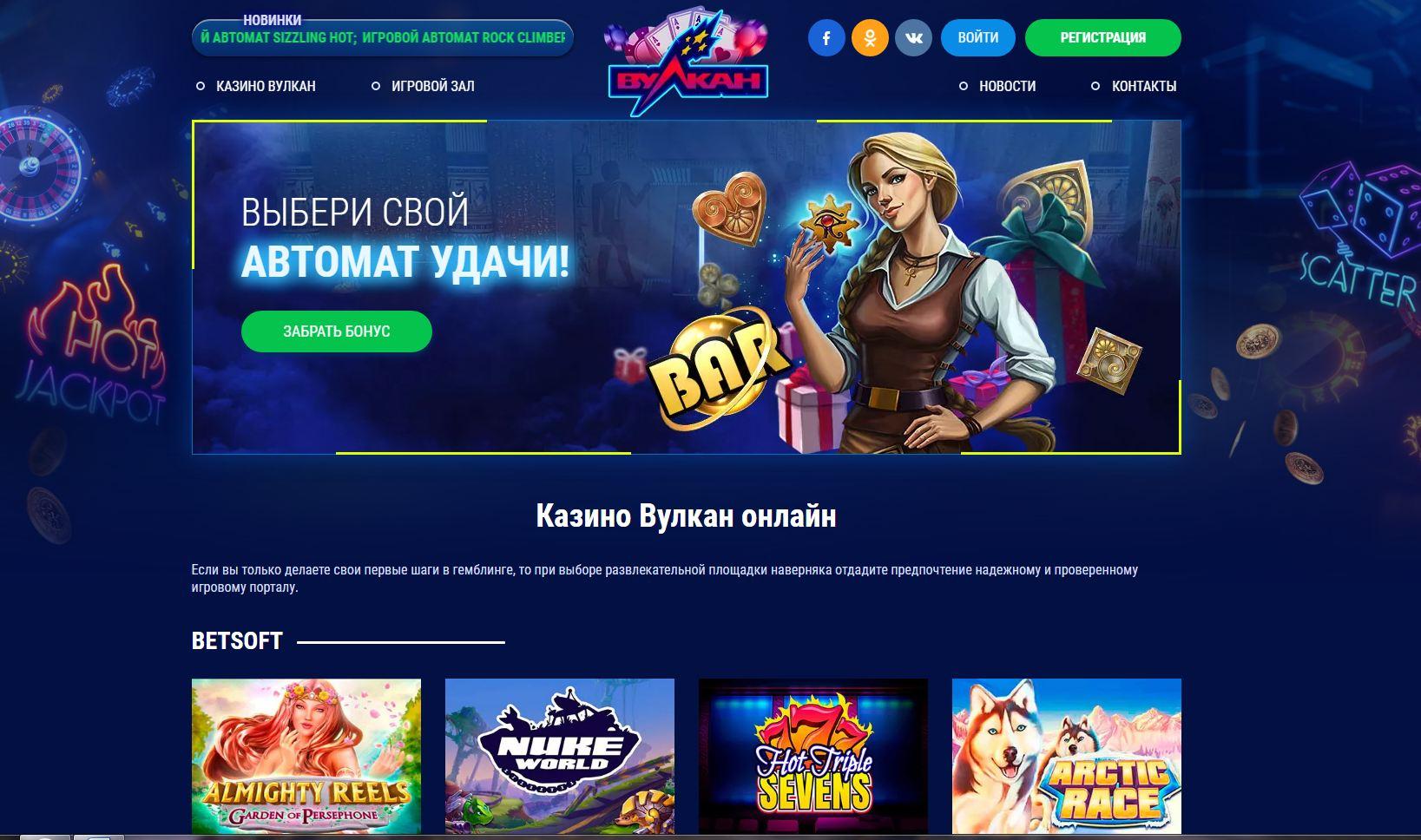 Вулкан официальный сайт