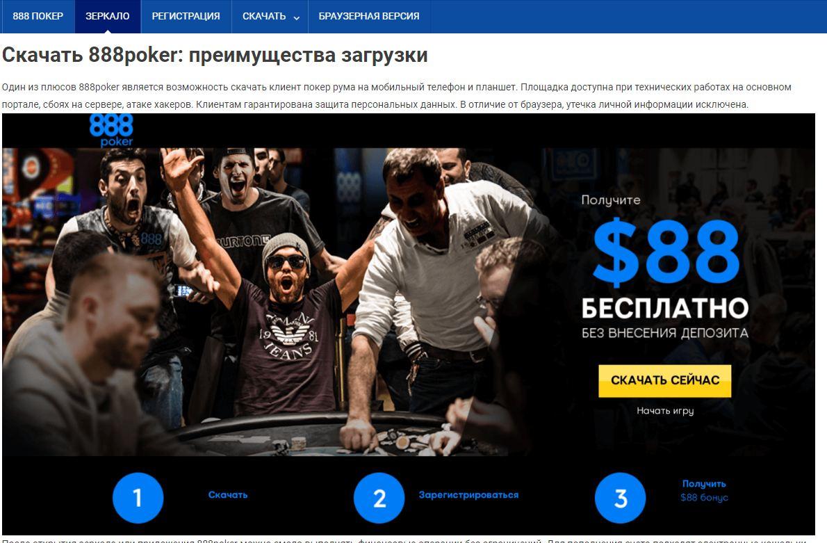 888 покер зеркало