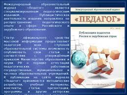Научные журналы для публикации авторских статей педагогическими работниками