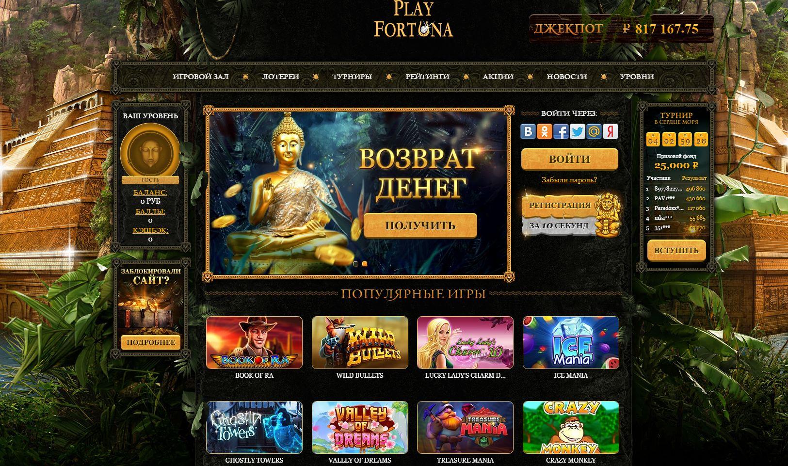 официальное казино Плей Фортуна
