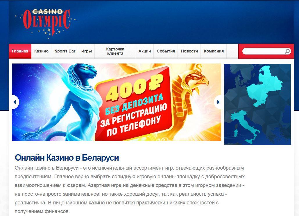 казино олимпик